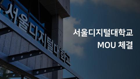 서울디지털대학교 MOU체결