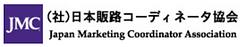 日本販路コーディネータ協会