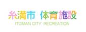 糸満市公園・体育施設共同企業体