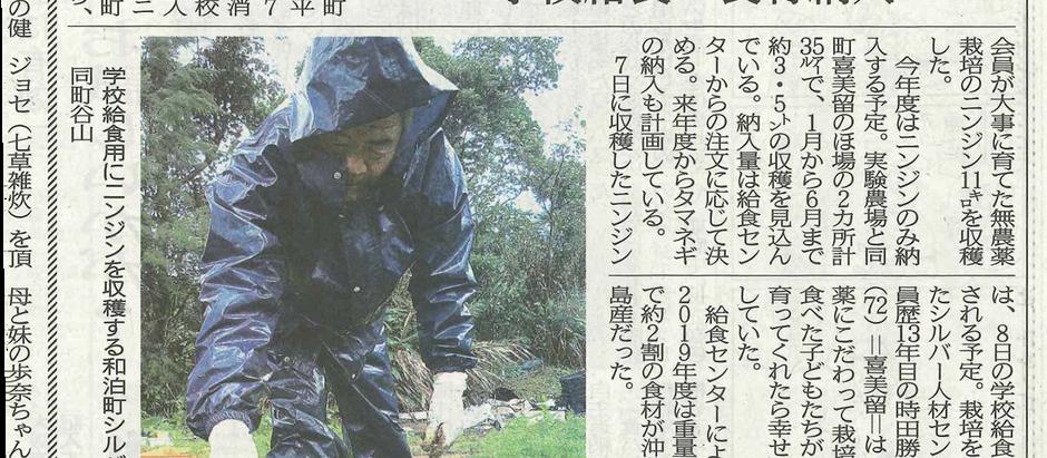 南海日日新聞に紹介されました。