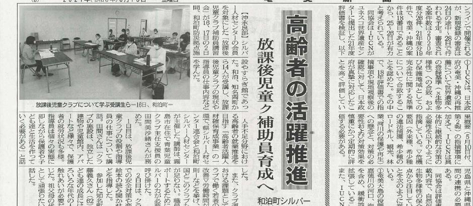 奄美新聞に掲載