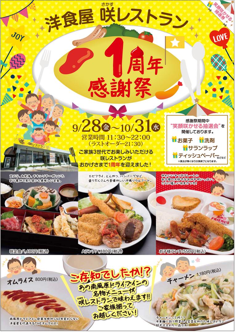 咲レストラン様周年チラシ.png