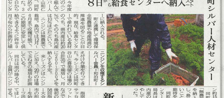 奄美新聞に掲載されました。