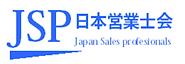 日本営業士会