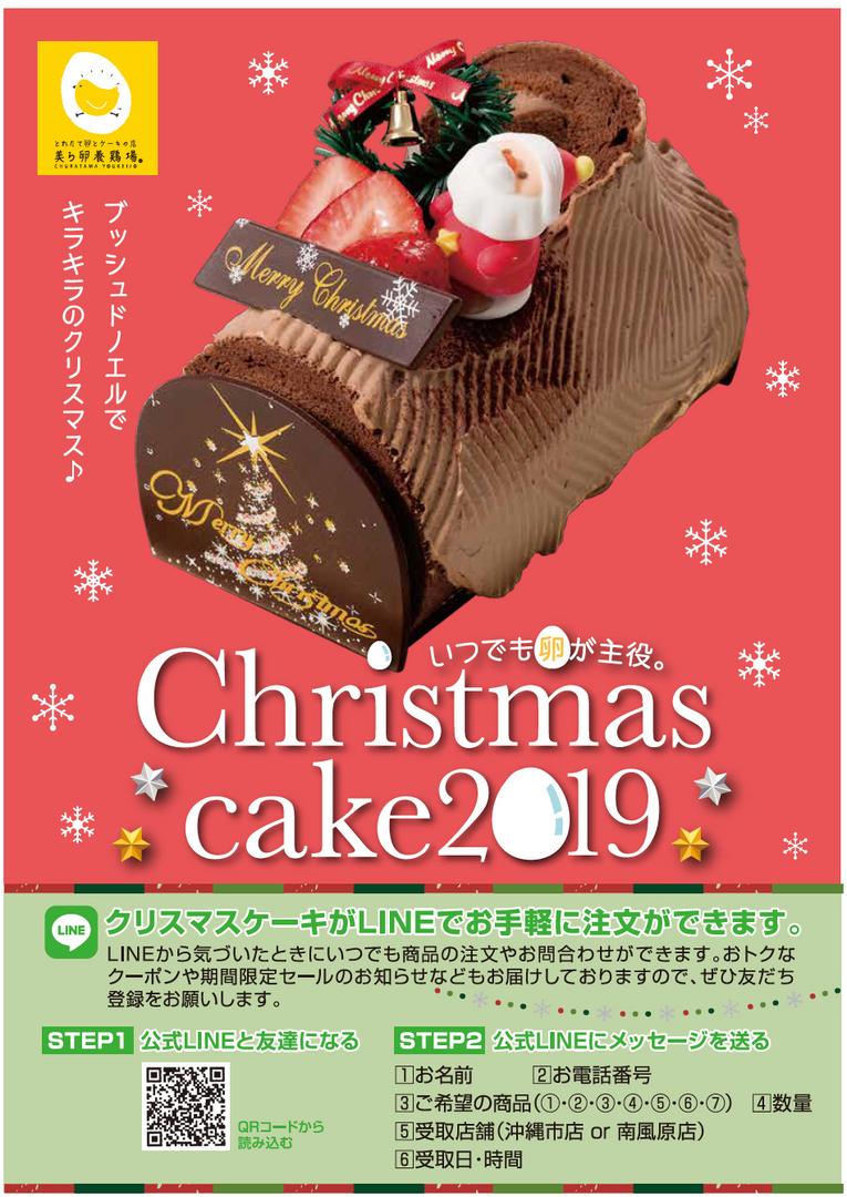 クリスマスケーキ2019.png