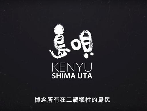 島唄 台湾version