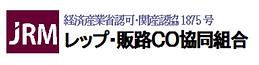 レップ・販路CO協同組合