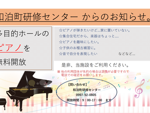 ピアノ無料解放のお知らせ