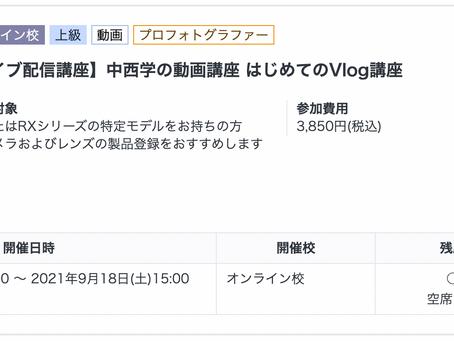 SONY αアカデミーオンライン校開校しました!!