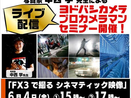 SONY FX3 動画セミナー in ヨドバシカメラYoutubeLive配信
