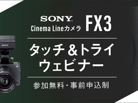 タッチ&トライウェビナー ソニー Cinema Line FX3