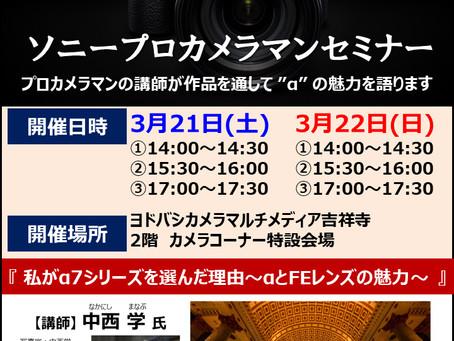 3月21日・22日 ヨドバシカメラマルチメディア吉祥寺