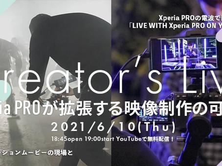 VIDEO SALON WEBINAR #057「Creator's Live~Xperia PROが拡張する映像制作の可能性」supported by Xperia