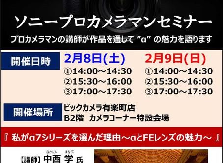 有楽町店にて ~私がα7シリーズを選んだ理由~αとFEレンズの魅力~ を開催します。