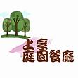 上享庭園餐廳-3.png