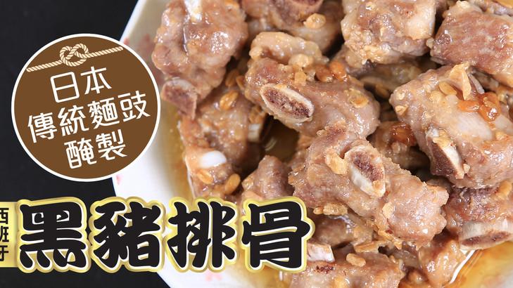 【食譜】日本麵豉蒸西班牙黑毛豬排骨