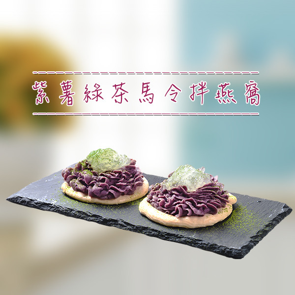 紫薯綠茶馬令拌燕窩