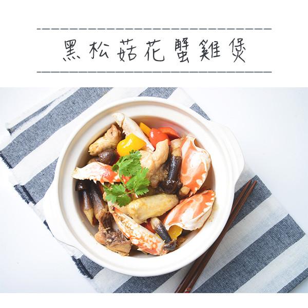 黑松菇花蟹雞煲