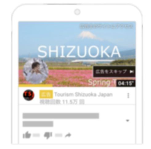 YouTube広告配信画面モバイルpng