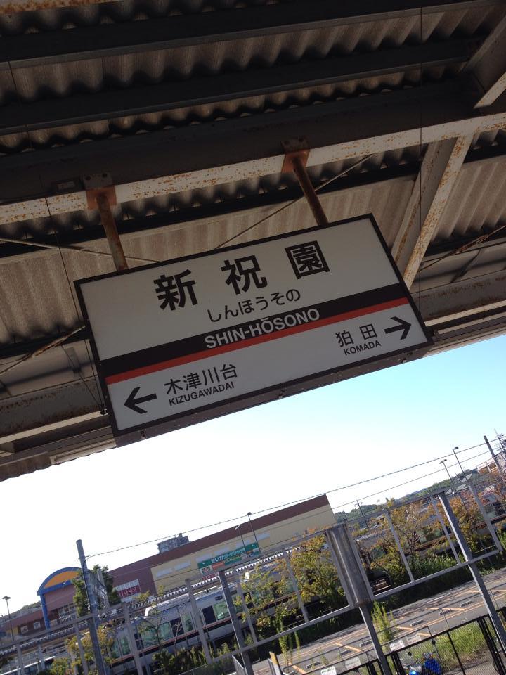 動画click - 新祝園駅から徒歩4分
