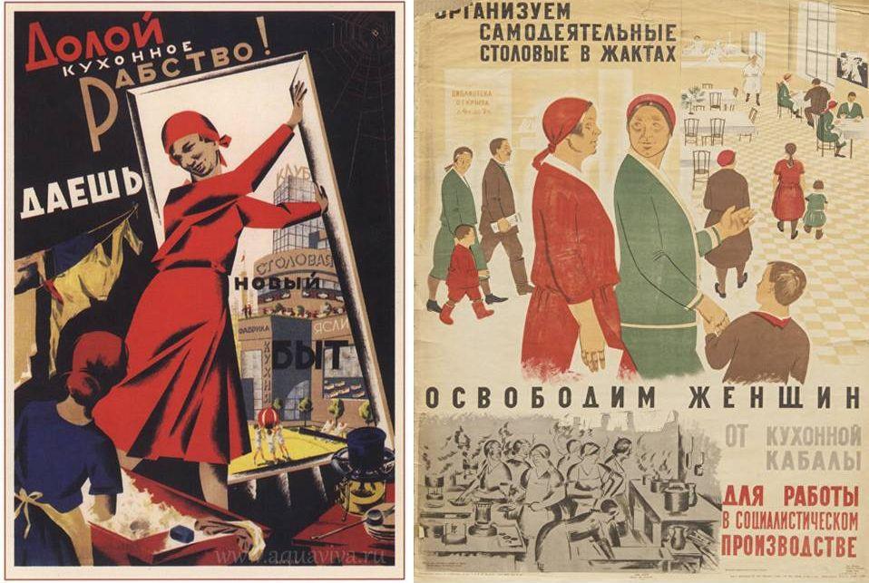 Место рождения: USSR, или образ советской женщины.