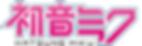 Hatsune Miku Logo