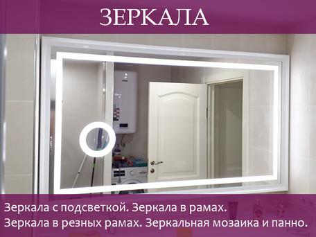 зеркала2.jpg