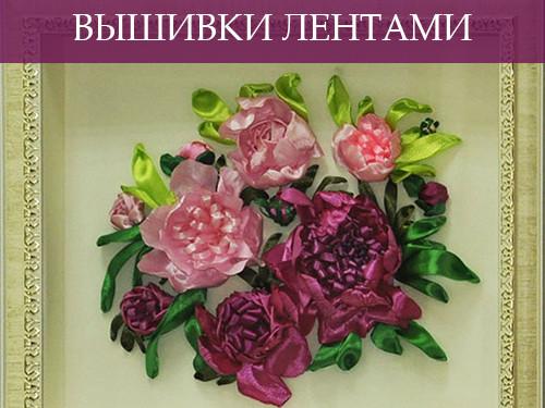 ВЫШИВКИ-ЛЕНТАМИ.jpg