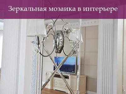 зеркальная-мозаика.jpg