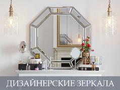 Зеркала дизайнерские
