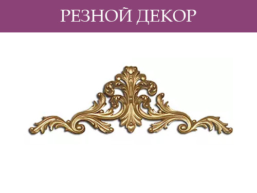 РЕЗНОЙ-ДЕКОР.jpg
