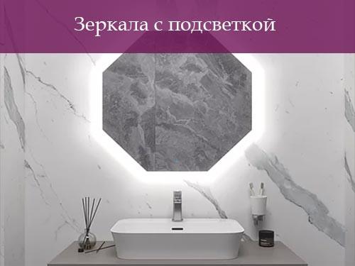 зеркала-с-подсветкой.jpg