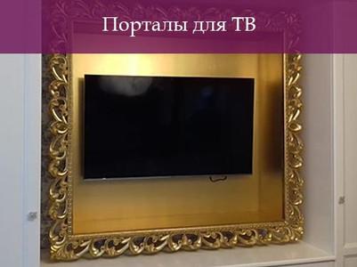 порталы-для-ТВ.jpg