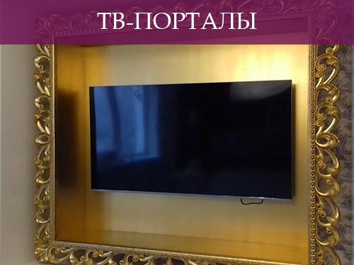 ТВ-ПОРТАЛЫ.jpg