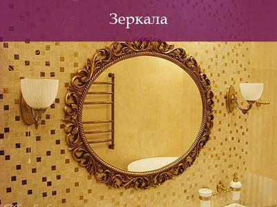 Зеркала.jpg