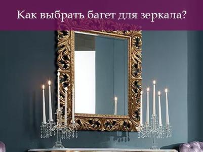 как-выбрать-багет-для-зеркала-.jpg