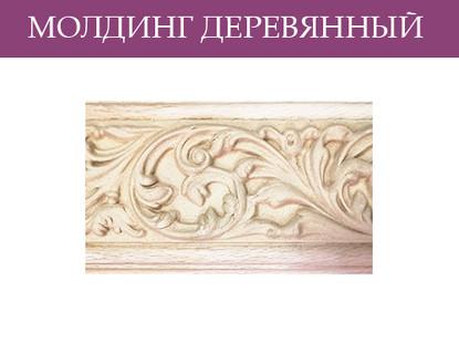 молдинг-деревянный.jpg