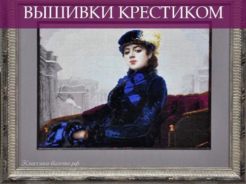 ВЫШИВКИ-КРЕСТИКОМ.jpg