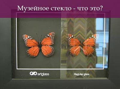 музейное-стекло.jpg