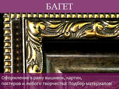 багет3.jpg