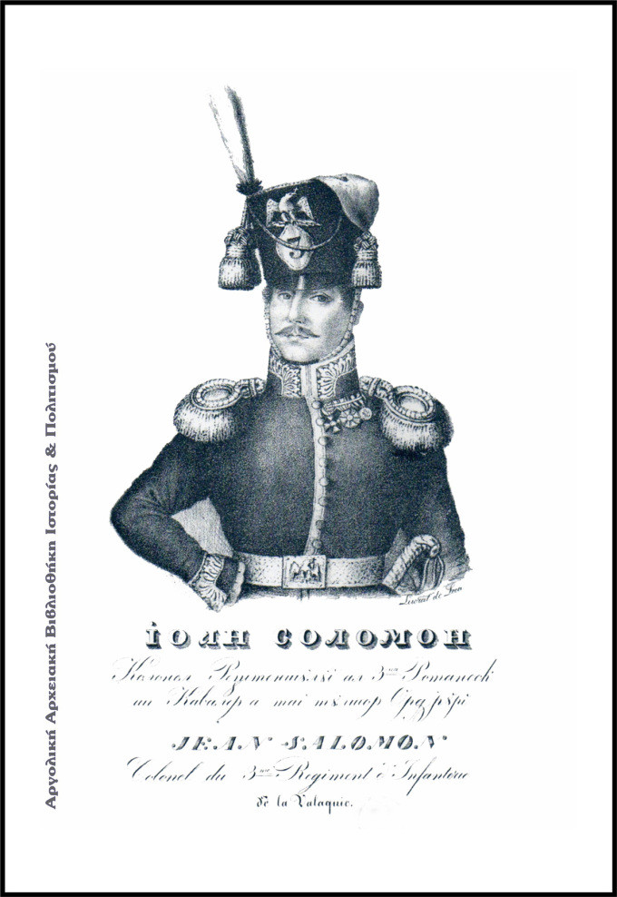 The Romanian who fought in the Greek independence war
