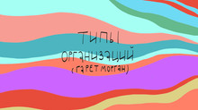 Теория организационных метафор Гарета Моргана