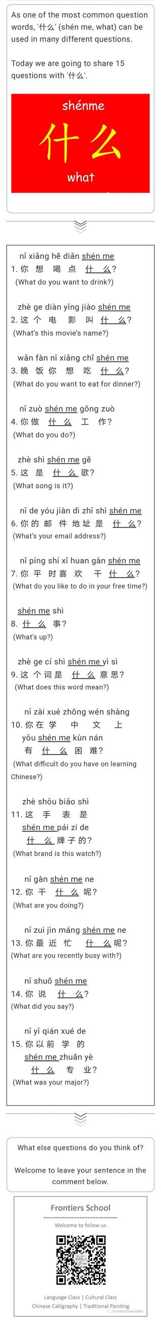 什么 shén me | Question Word: What