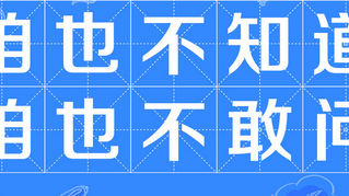 2019 十大网络热词 | Top 10 Internet Buzzwords of 2019