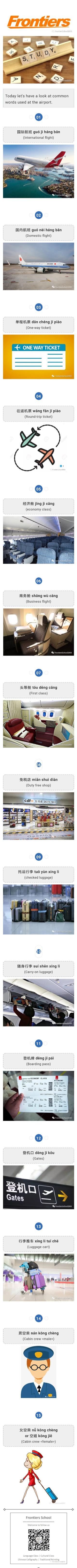 机场常用词汇 jī chǎng cháng yòng cí huì | Vocabulary about Airport