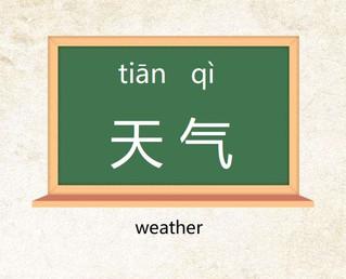 天气 tiān qì | Weather