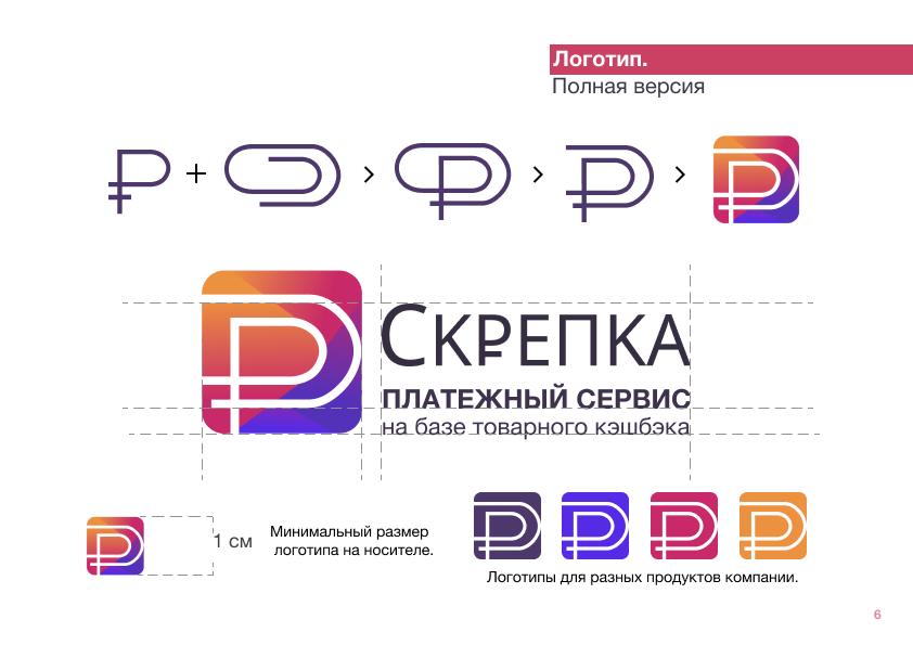 скрепка лого 2