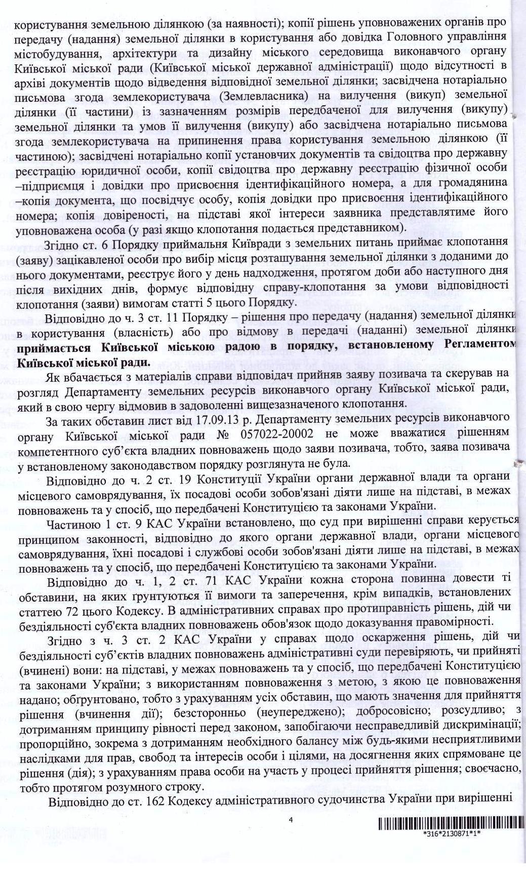 Окружний адмінсуд Києва4