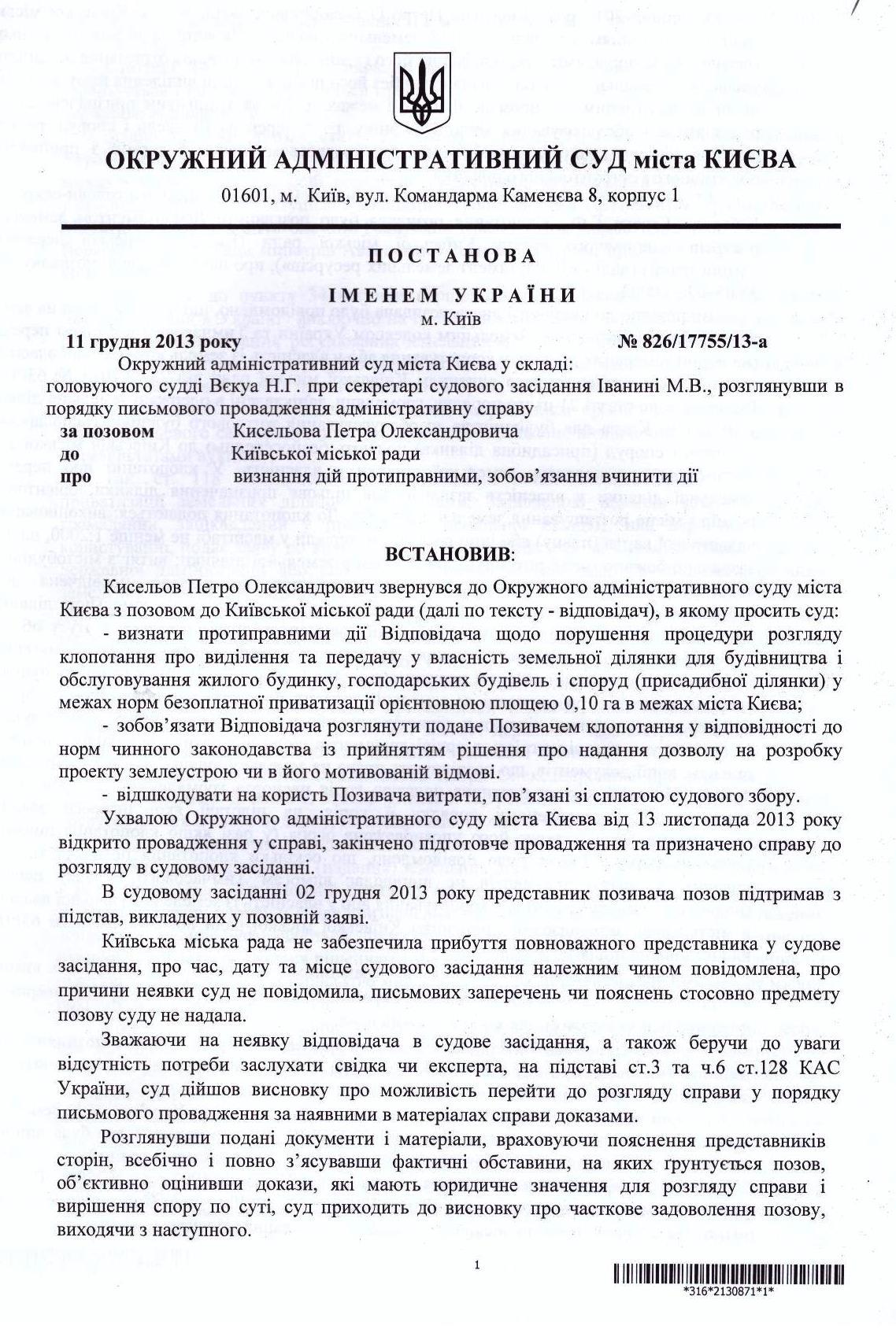 Окружний адмінсуд Києва1