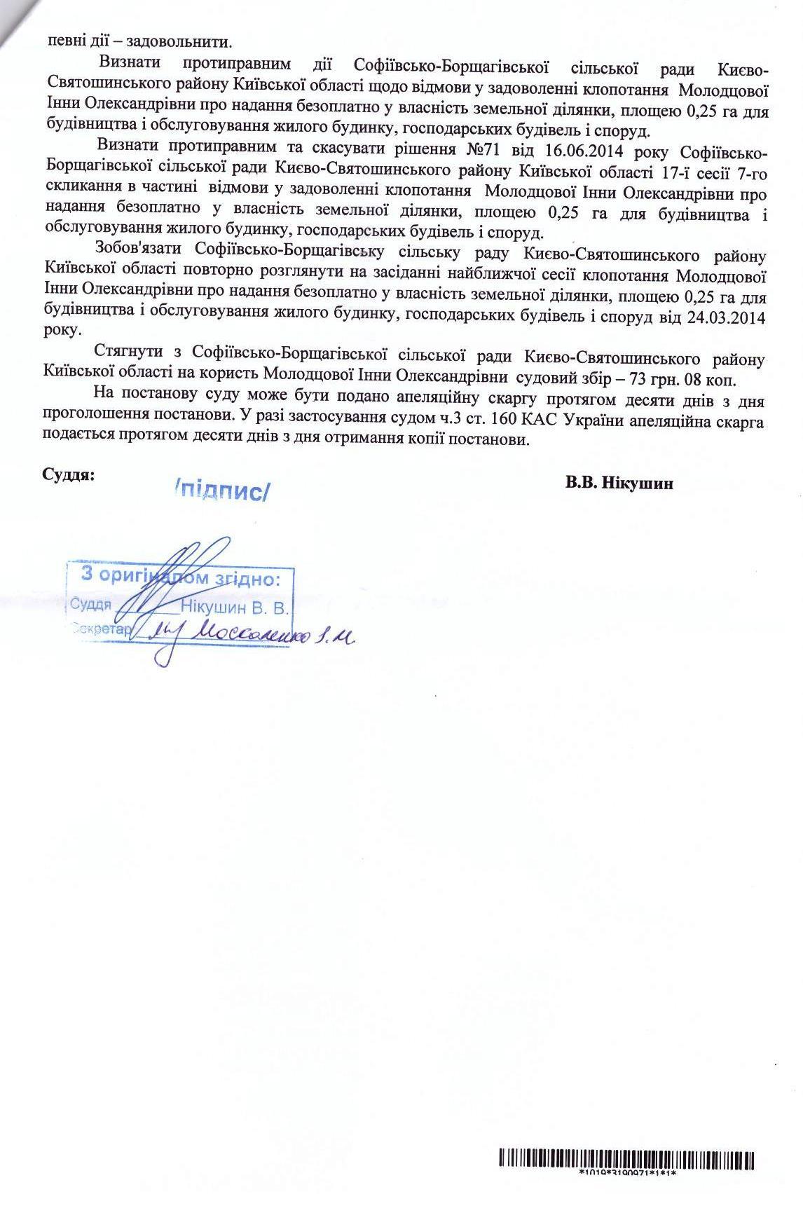 Києво-Святош. райсуд3
